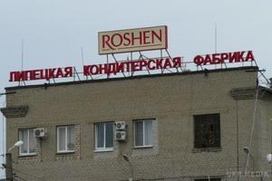 Московський суд продовжив арешт липецької фабрики Roshen. Басманний суд Москви продовжив арешт нерухомості Липецької фабрики Roshen до 13 червня 2017 року