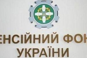 У Пенсійному фонді назвали основні завдання на 2017 рік. Головним завданням Пенсійного фонду України на 2017 рік залишається стабільне фінансування пенсійних виплат.