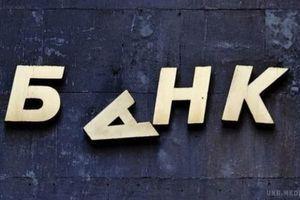 В Україні припинить роботу ще один банк Національний банк України вирішив ліквідувати комерційний банк. В Україні припинить роботу ще один банк
