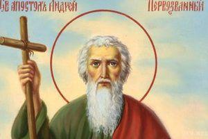 13 грудня – День святого Андрія Первозванного. Традиції, звичаї, обряди, прикмети та повір'я.  Андрій був першим з апостолів, хто пішов слідом за Ісусом Христом.