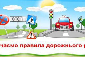З 1 січня набудуть чинності нові правила дорожнього руху. З 1 січня 2018 року в Україні починають діяти нові правила дорожнього руху, головним нововведенням яких є пункт про те, що в межах населеного пункту можна їхати зі швидкістю, що не перевищує 50 км/год.