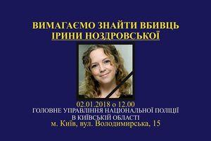 У Києві пройде акція з вимогою знайти вбивць Ірини Ноздровской. Активісти також вимагають надати охорону дочки юриста.