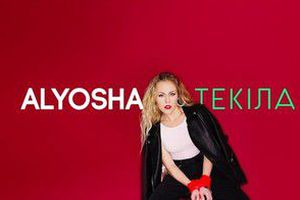 Несподівано для шанувальників співачка Alyosha роздяглася в lyric-video композиції(відео). Пікантні кадри з&#039явилися на YouTube-каналі співачки.